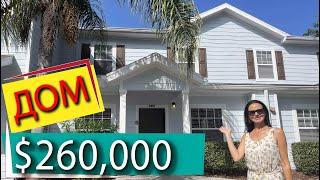 США. ОБЗОР ТАУНХАУСА за 260000 для клиента инвестора продается с мебелью Киссимми Флорида