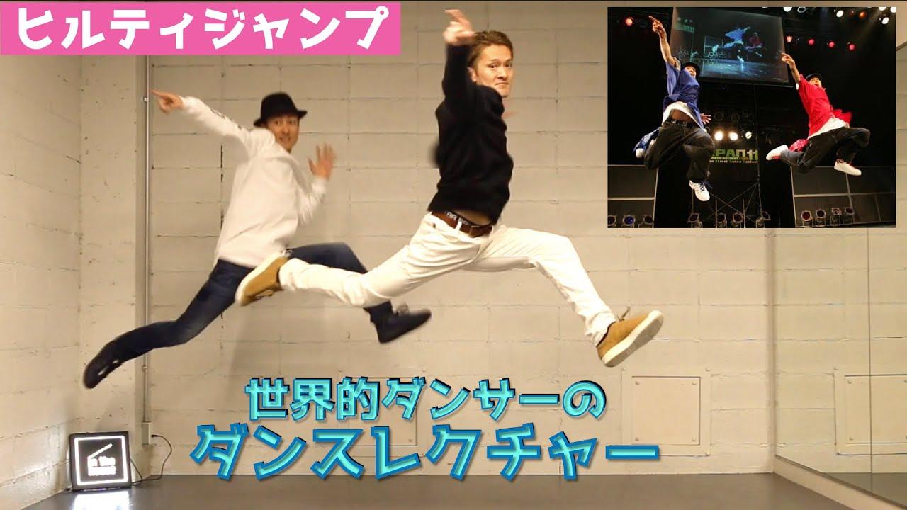 """【ダンスレクチャー】世界30ヶ国以上で披露してきた秘技 """"Hilty JUMP"""""""