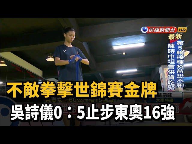 不敵拳擊世錦賽金牌 吳詩儀0:5止步東奧16強-民視新聞
