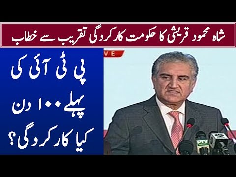 Shah Mahmood Qureshi Speech | PTI 100 Days Event | 29 November 2018