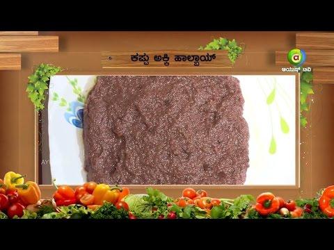 Healthy kitchen- Indian White Pumpkin Majjige Huli\ ಬೂದ್ ಕುಂಬಳಕಾಯಿ ಮಜ್ಜಿಗೆ ಹುಳಿ  & black rice halbai