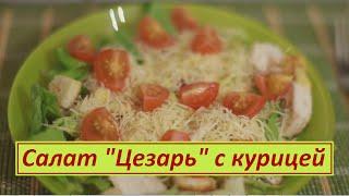Кулинария от Добрыни! Салат Цезарь с курицей!(Кулинария от Добрыни! Салат Цезарь с курицей! В этом видео речь пойдет о том, как легко и просто приготовить..., 2015-04-16T05:14:13.000Z)