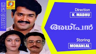 Adhipan   Malayalam Full Movie   Mohanlal   Parvathi   Comedy Thriller Movie