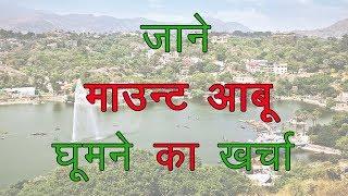 Mount Abu popular hill station  Rajasthan | Mount Abu trip budget calculator | tourist destinations