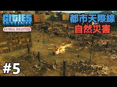【麵包碎】都市天際線自然災害《Cities Skyline Nature Disasters》海嘯島🌊 #5(完)