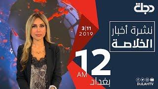 نشرة أخبار الخلاصة من قناة دجلة الفضائية 3-11-2019