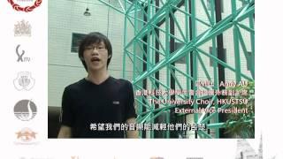香港八大院校及專上學院日本籌款音樂會 Joint-University Charity Concert thumbnail