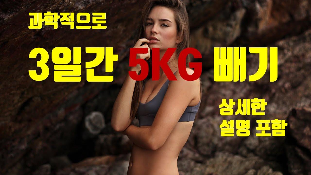 3일 간 5kg 빼는 방법! (과학적인 다이어트: 따라하면 무조건 살빠짐)
