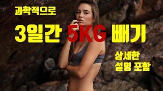 3일 간 5kg 빼는 방법! (과학적인 다이어트: …