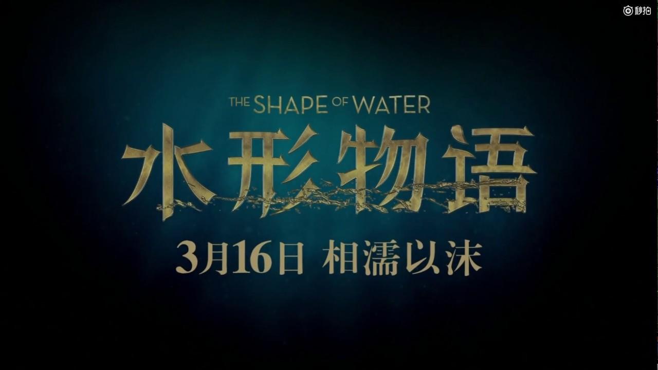 电影《水形物语》周深 同名推广曲 MV惊艳出世
