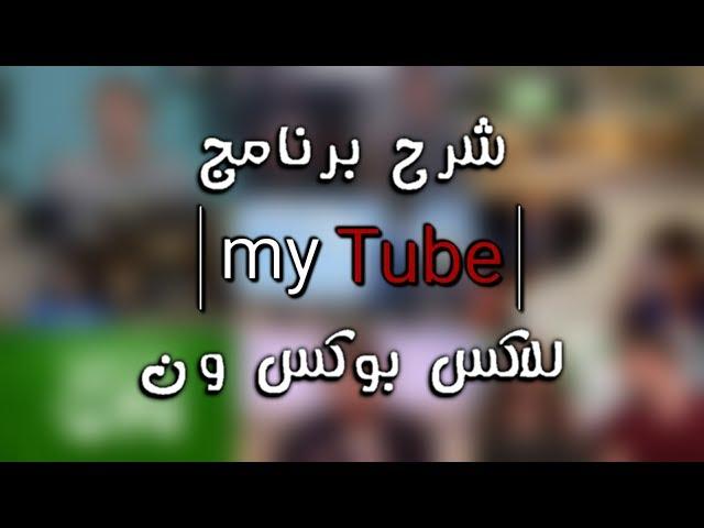 my tube video, my tube clip