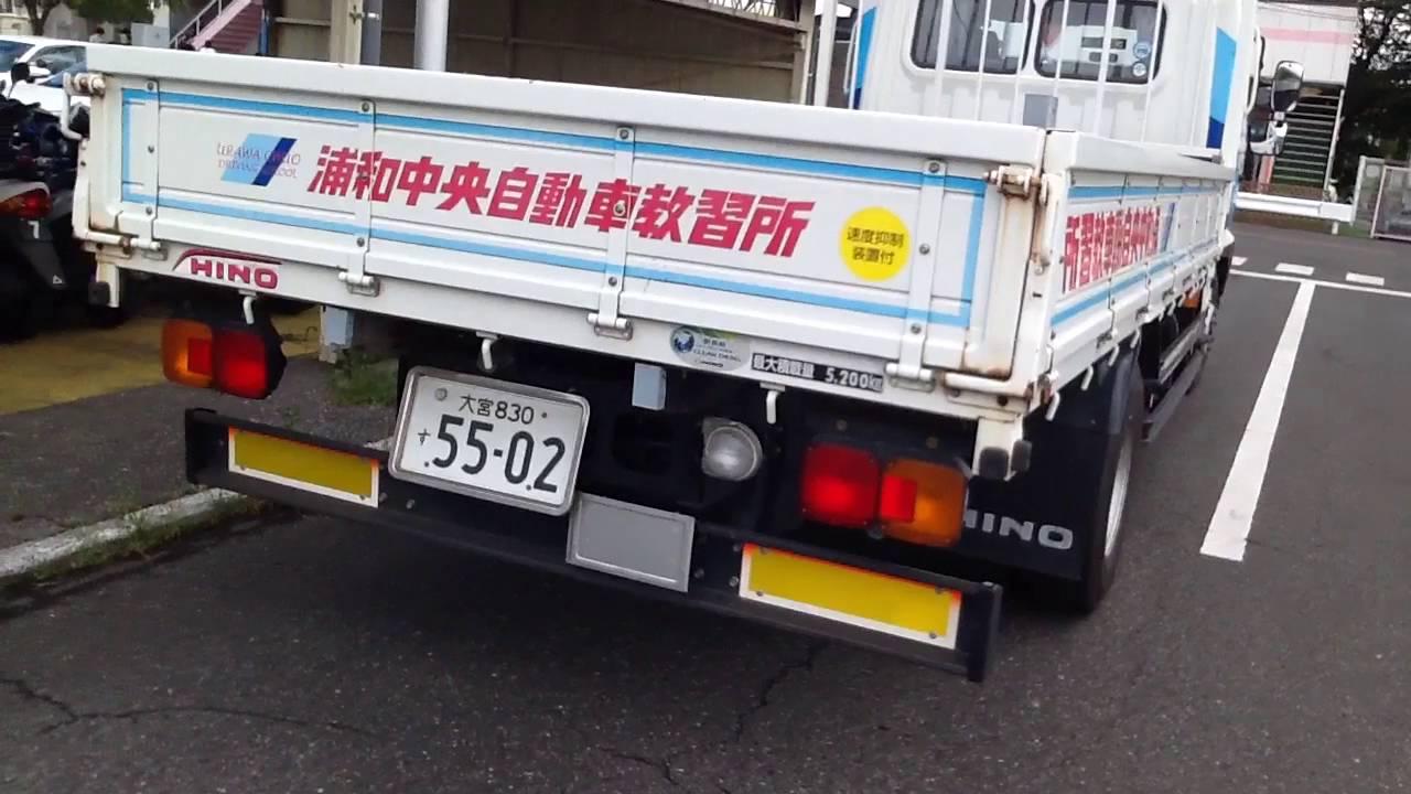 教習所 浦和 中央 自動車