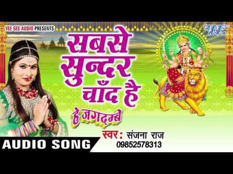 सबसे सुन्दर चाँद है - Sabse Sunder Chand Hai - Hey Jagdambe - Sanjana Raj - Bhojpuri Devi Geet 2016