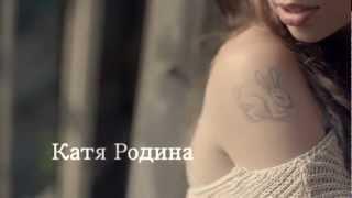 Катя Родина - Адьес