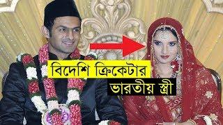 যে সাত বিদেশি ক্রিকেটার বিয়ে করেছেন ভারতে | 7 Foreign Cricketers Who Married Indian Women