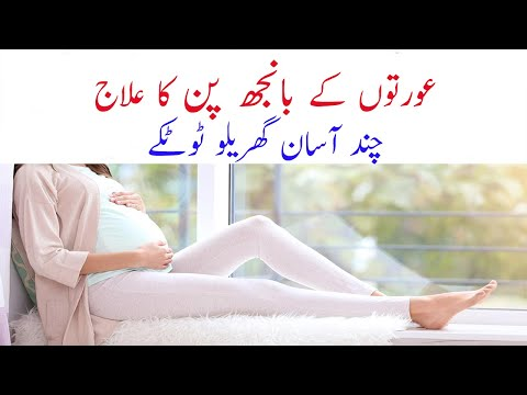 Natural ways to cure infertility in women | How to get pregnant fast? | How to conceive faster?