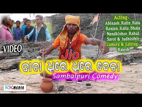 Baba Dhire Dhire Deba(JIO Baba) Sambalpuri Comedy Video 2017