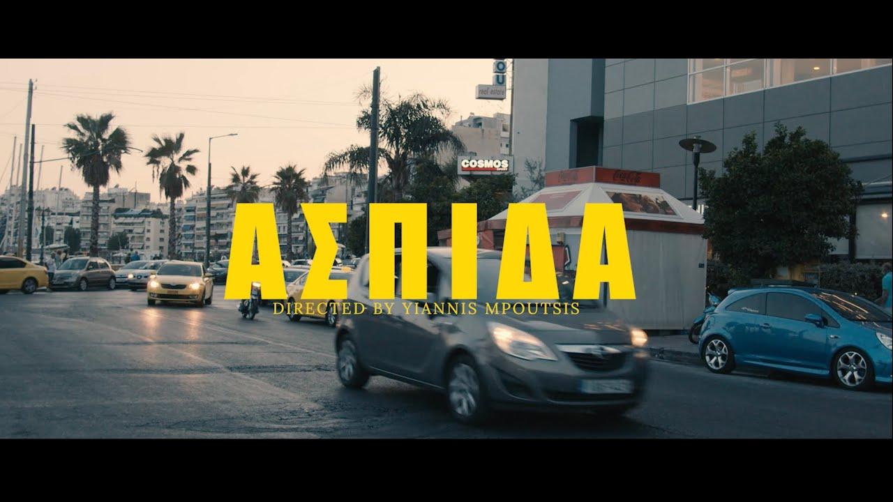 DOWNLOAD Snub x Sane – Ασπίδα | Aspida (Official music video 4K) Prod. by Base Mp4