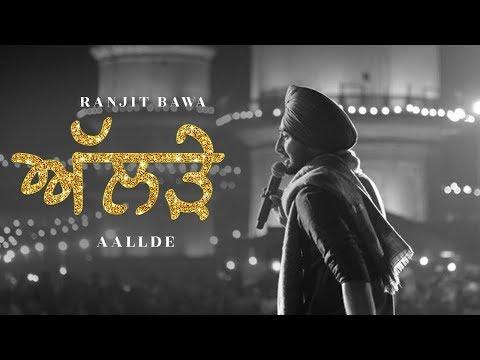 ਅੱਲੜੇ-|-aallde-|-ranjit-bawa-|-new-punjabi-song-|-latest-punjabi-song-2018-|-punjabi-music-|-gabruu