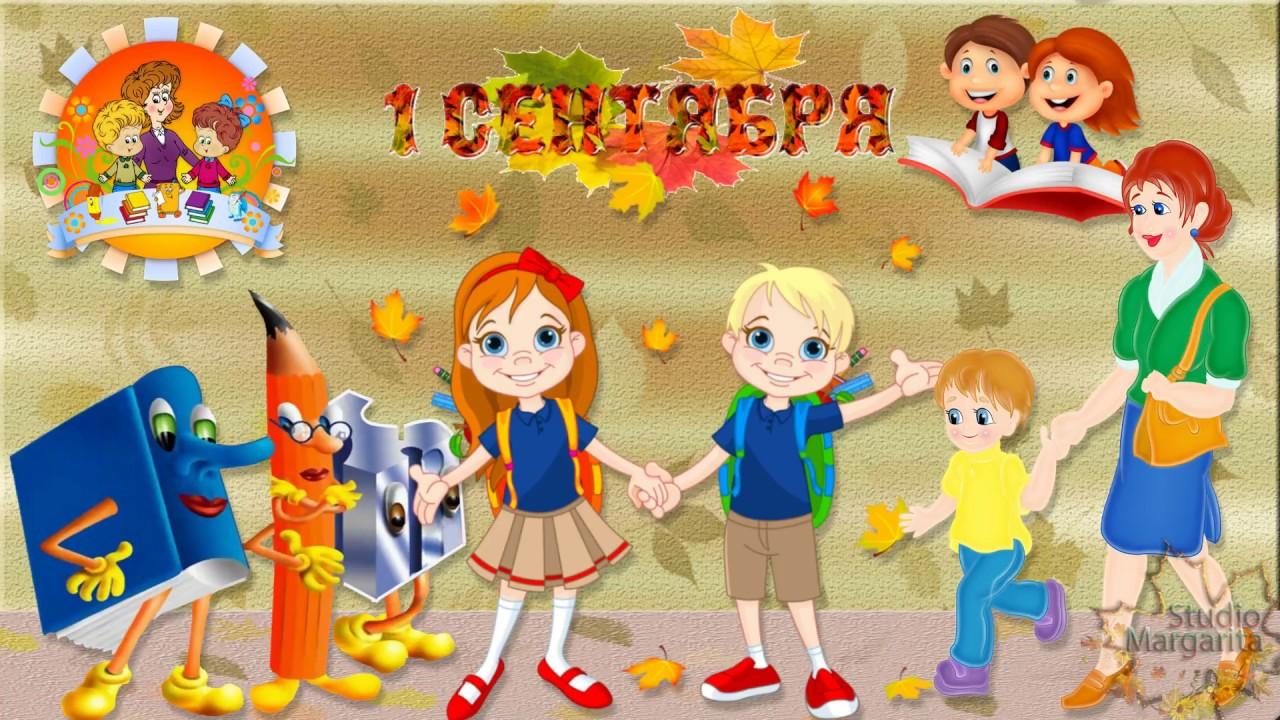 В ШКОЛУ В ПЕРВЫЙ КЛАСС 📘 Детские песни к 1 сентября - YouTube