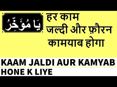 Har Kaam Jaldi Hone Pura Hone Aur Kamyab Hone Ki Dua- yaALLAH Website Official