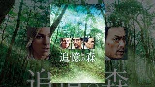 追憶の森(吹替版) thumbnail