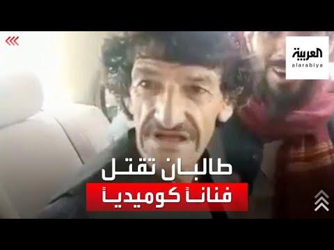 بعد أيام من قطع رأس مترجم أفغاني.. طالبان تقتل فناناً كوميدياً