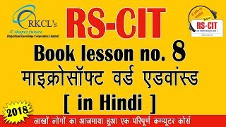 RSCIT Book lesson no.-8 -Microsoft Word- advance | RS-CIT Online Test Paper in hindi
