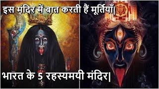 भारत में दुनिया के सबसे रहस्यमयी मंदिर INDIA'S BIGGEST MYSTERIOUS TEMPLES