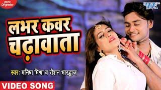 #Video - लभर कवर चढ़ावाता | #Manisha Mishra | #Roshan Bhardwaj | Superhit Bhojpuri Song 2020