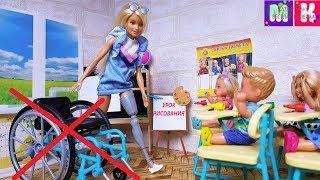 КОЛЯСКА БОЛЬШЕ НЕ НУЖНА! КАТЯ И МАКС ВЕСЕЛАЯ СЕМЕЙКА КУКЛЫ ШКОЛА Мультики с куклами Барби новые