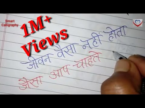 Suvichar // anmol vachan // aaj ka suvichar // good thoughts // Hindi hand writing kaise sudhare