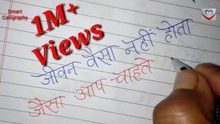 Suvichar // anmol vachan // aaj ka suvichar // good thoughts // Hindi hand writing kaise sudhare