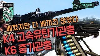 [무기대백과] 베꼈지만 다 베끼진 않았다, K4고속유탄기관총 K6중기관총