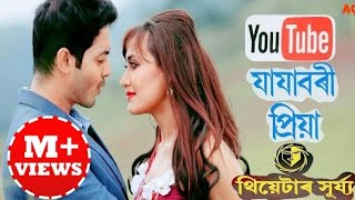 Jajabori Priya By Dikshu | Full Video | Theatre Surjya 2018-19 | Super Hit Assamese Song