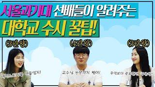 [알쓸수시] ⭐알아두면 쓸데있는 수시 전략법   서울과…