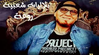 Cheb Bilal - Cha3biyat Maghribiya 2017 Video