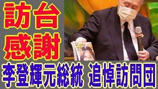【海外の反応】 「元首相がそこまで!」日本の森元首相が台湾で見せた思いやりに台湾人が超感動! 2020年8月11日