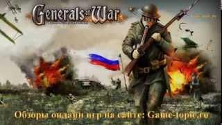 Generals of War видео онлайн игры