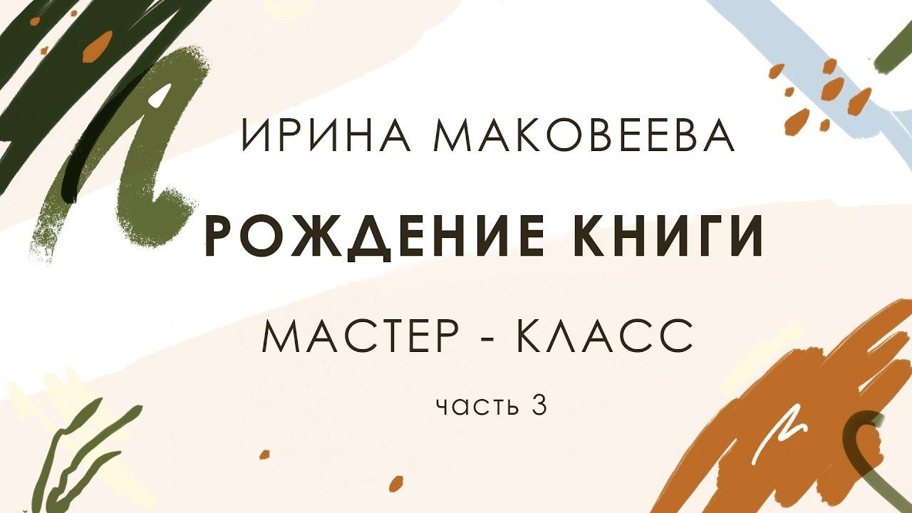 Рождение книги. Мастер-класс Заслуженного художника России Ирины Маковеевой. Часть 3