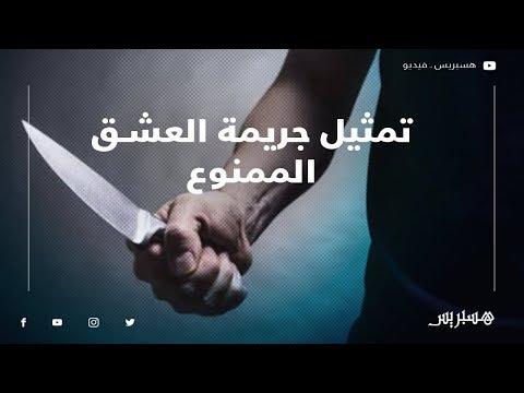 تمثيل جريمة العشق الممنوع بأزرو