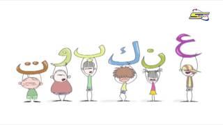 حروفي - عنكبوت - سبيس تون | My Alphabet - Spacetoon
