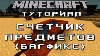Нажимной счетчик предметов (багфикс) [Уроки по Minecraft]