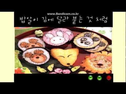 자두 - 김밥 (통일교육 영상)