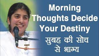 صباح الأفكار تقرر مصيرك: BK شيفانى (Hindi)