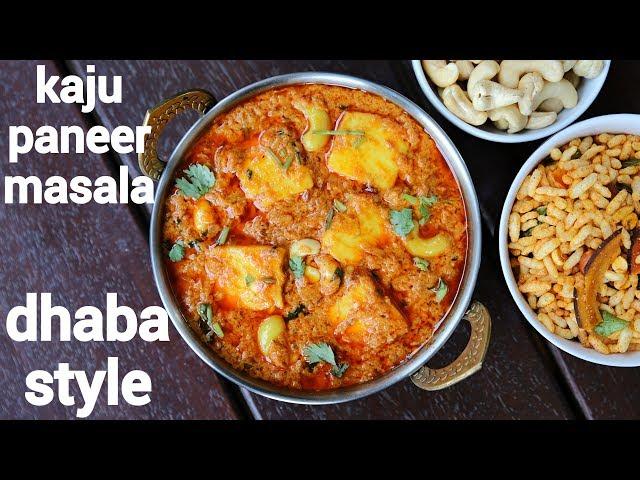 kaju paneer masala recipe | kaju paneer curry | मसाला काजू पनीर रेसिपी | paneer cashew curry