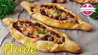 🔴  как приготовить Пиде | турецкие лепешки с фаршем | турецкая пицца