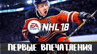 NHL 18 ПЕРВЫЕ ВПЕЧАТЛЕНИЯ