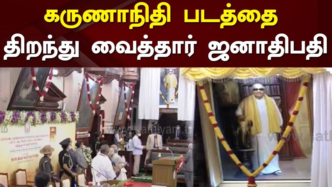 கருணாநிதி படத்தை திறந்து வைத்தார் ஜனாதிபதி   Karunanidhi photos   Ram Nath Kovind   TN Assembly