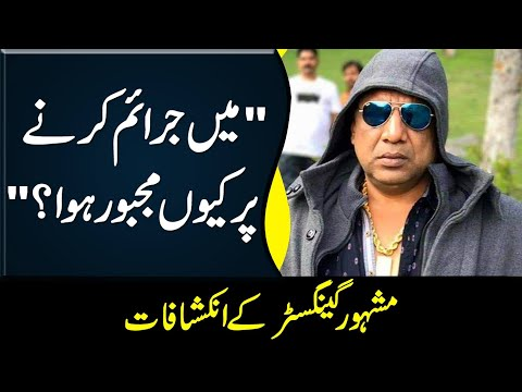 Exclusive Interview With A Famous Gangster Of Lahore